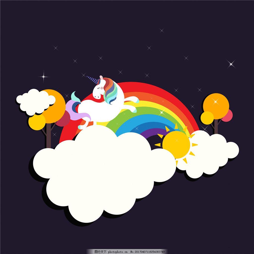 可爱扁平彩虹独角兽