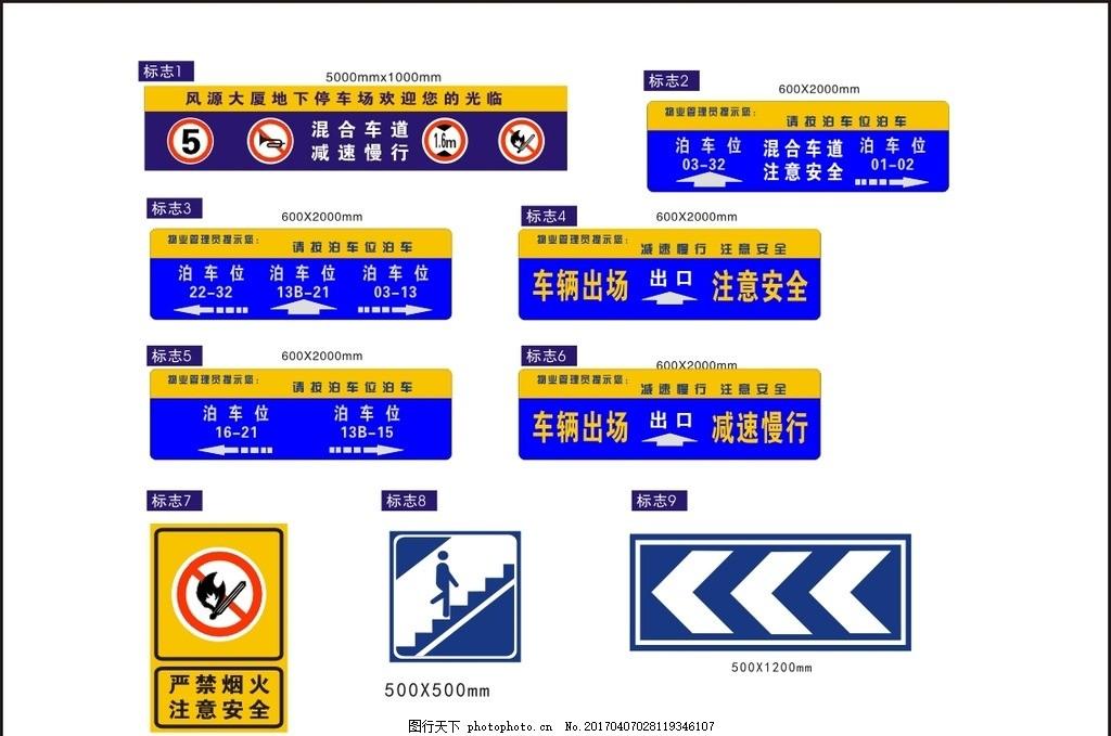 地下车库标识 车库标牌 标识 导向牌 指示牌 车行导标 设计 环境设计
