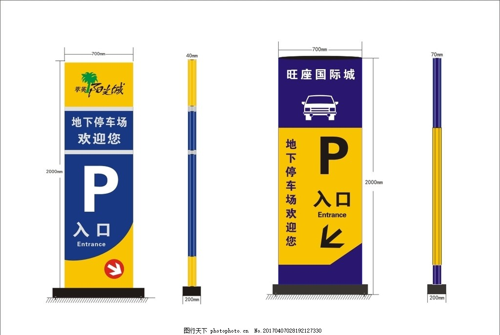 车场指示牌 车库导向 指示牌 入口牌 标识牌 引导牌 设计 环境设计图片