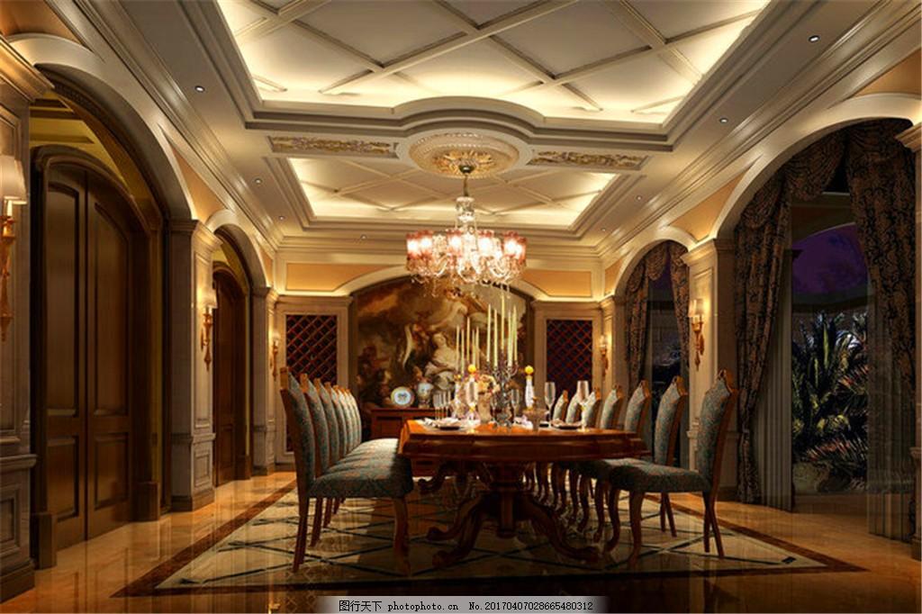 欧式别墅餐厅装修效果图 家装效果图 欧式风格 欧式装修效果图 奢华图片