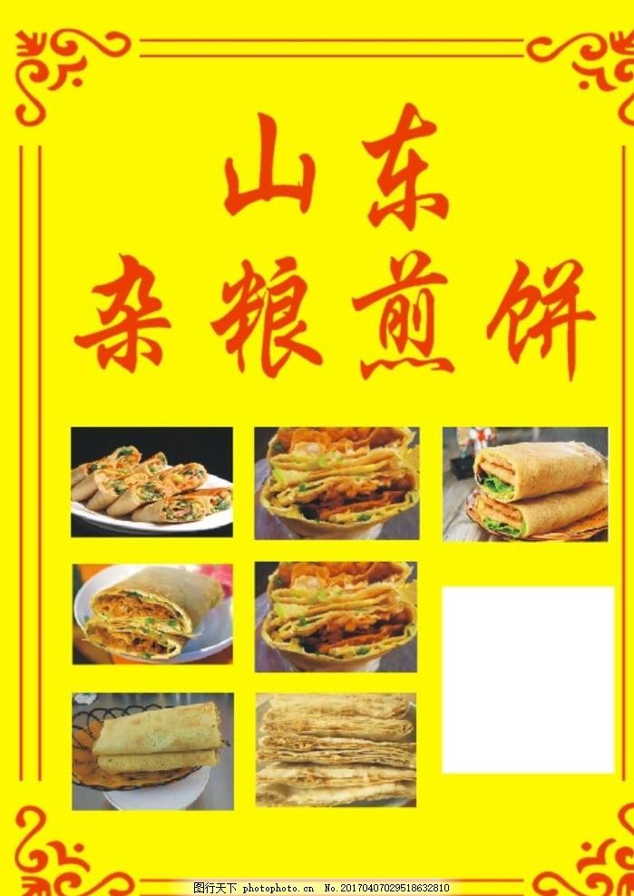山东杂粮煎饼 杂粮煎饼海报 杂粮煎饼广告 杂粮煎饼小吃 设计 广告