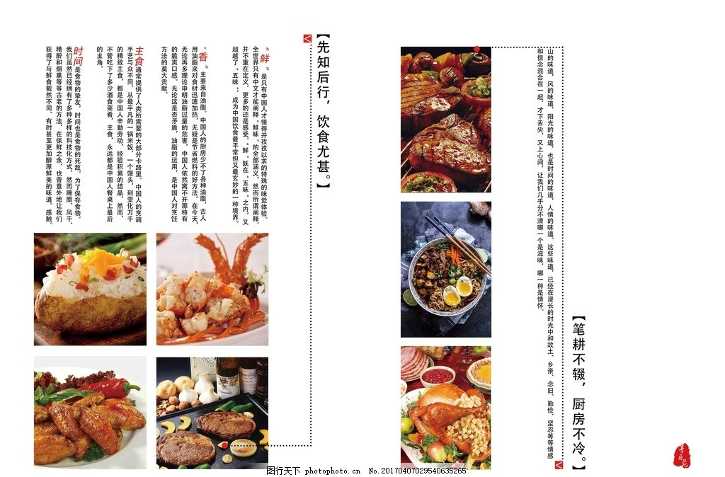 菜品海报宣传页图片