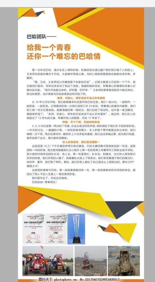 几何易拉宝 黄 千纸鹤 活动展架