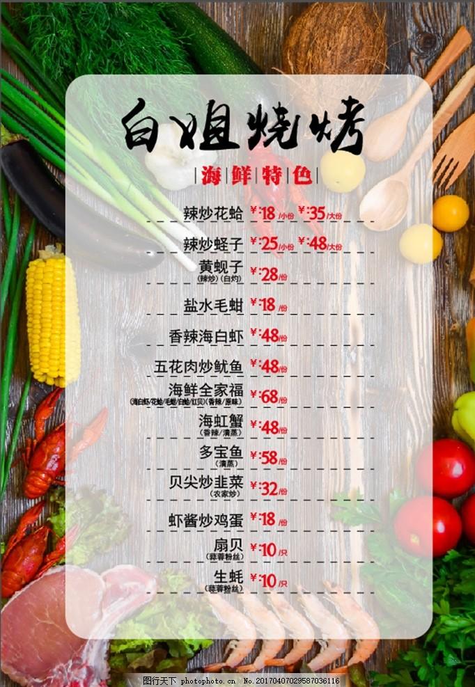 烧烤菜单 简易菜单 烧烤 饮食 美食 菜谱 彩色 水果 价目表 设计 广告