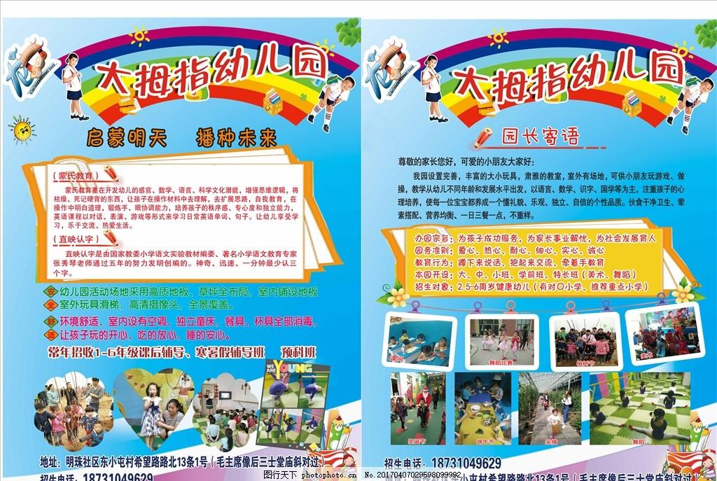 幼儿园招生宣传单 蓝色背景 彩虹 卡通 活动照片