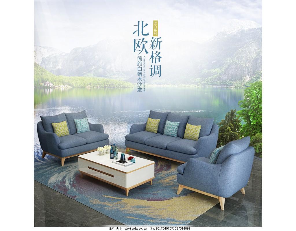 北欧简约风格实木沙发家具详情页头图海报
