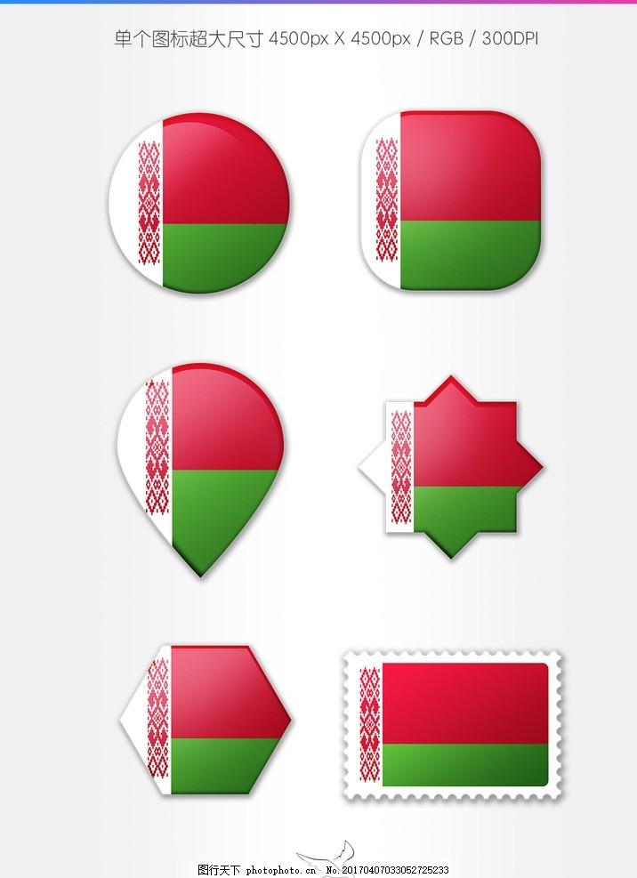 白俄罗斯国旗图标