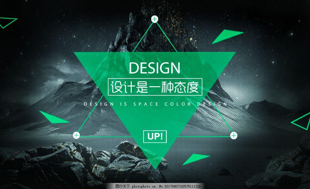 矢量素材banner 三角形元素 合成海报 火山背景 文字排版