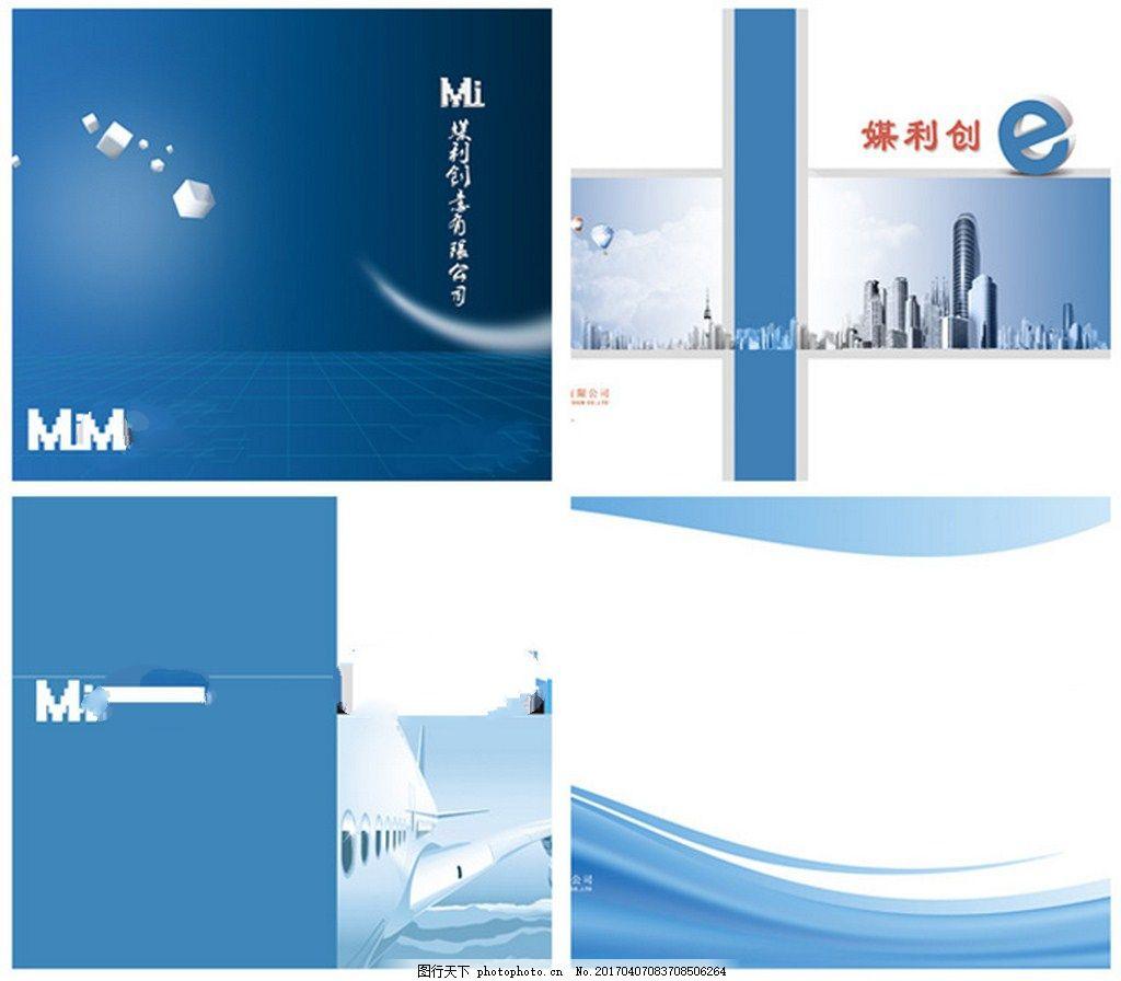 画册封面 媒利创立体ie图 标电子科技手册封面 立方体 蓝色创意公司图片