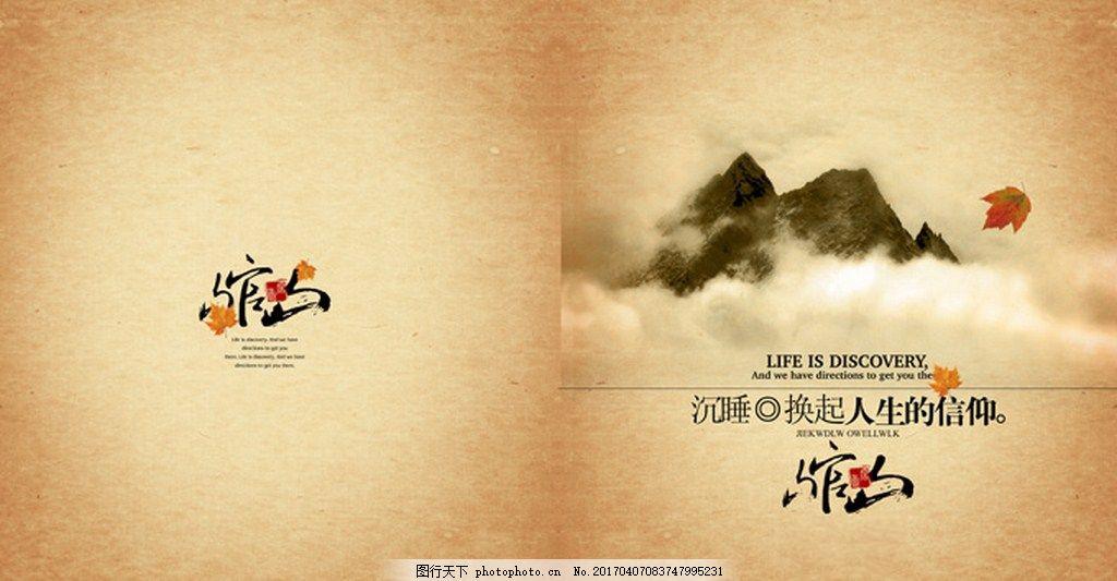 大气画册封面 山水画 枫叶毛笔字 复古肌理背景 人生信仰 中国