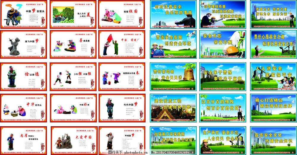 公益广告喷绘布 公益广告 围挡广告 中国梦 安全喷绘布