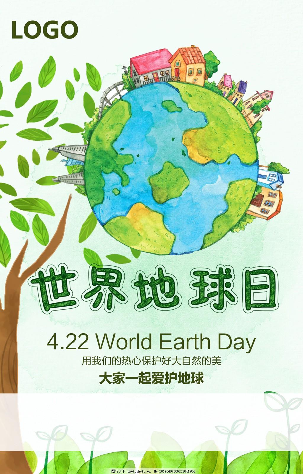 世界地球日 卡通 大树 渐变 树叶 小草 绿色 植树节 植物 环保
