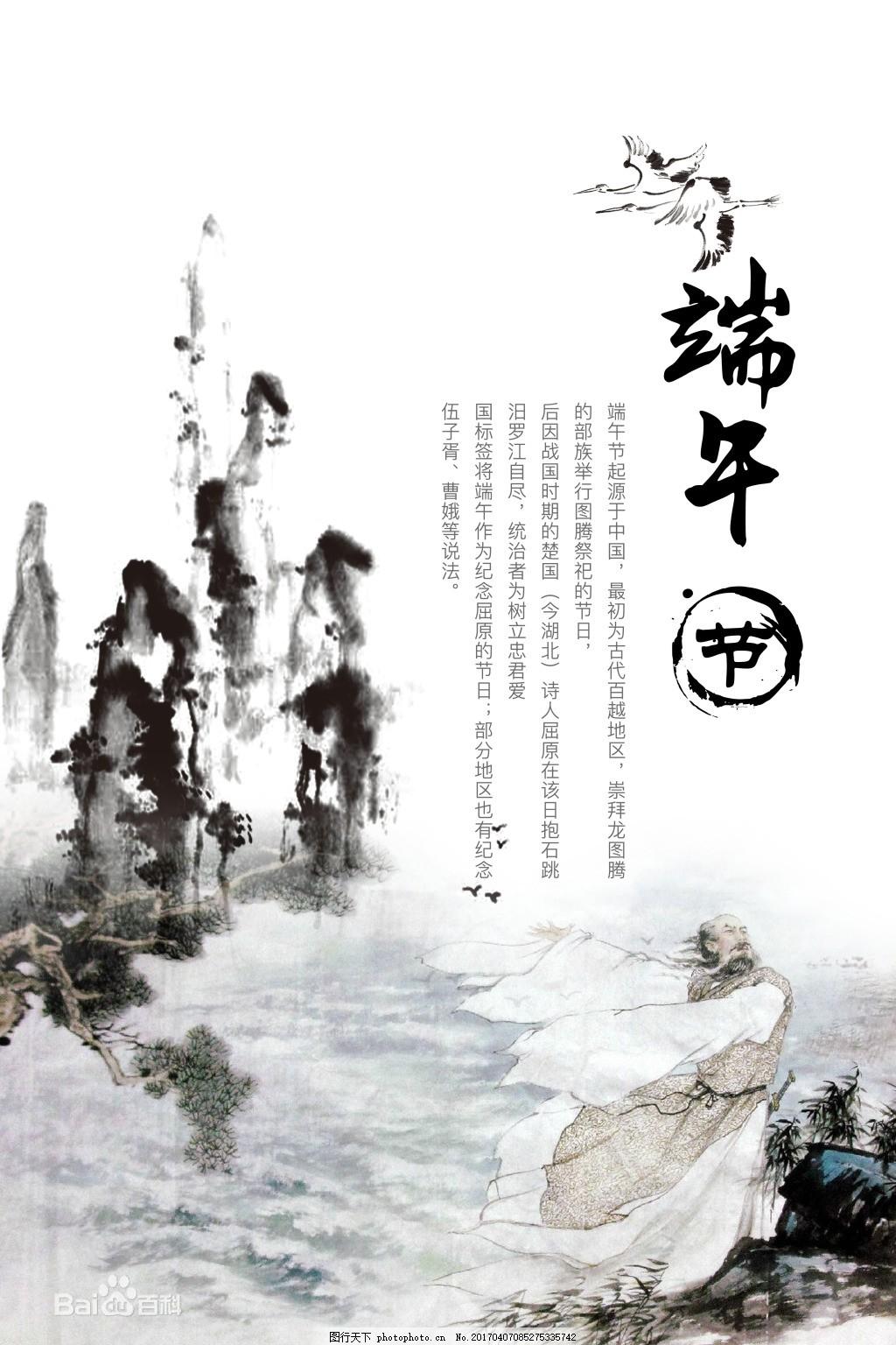 端午节3 端午节 海报 古风 中国风 黑白 屈原 山水