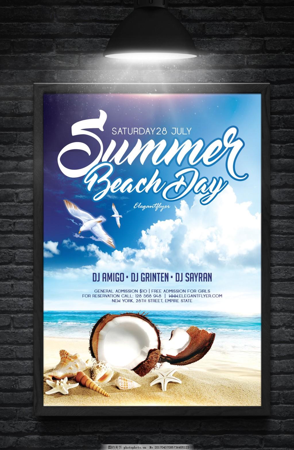 碧海蓝天夏季海报PSD 国外创意海报 传单 分层模板 沙滩 海边