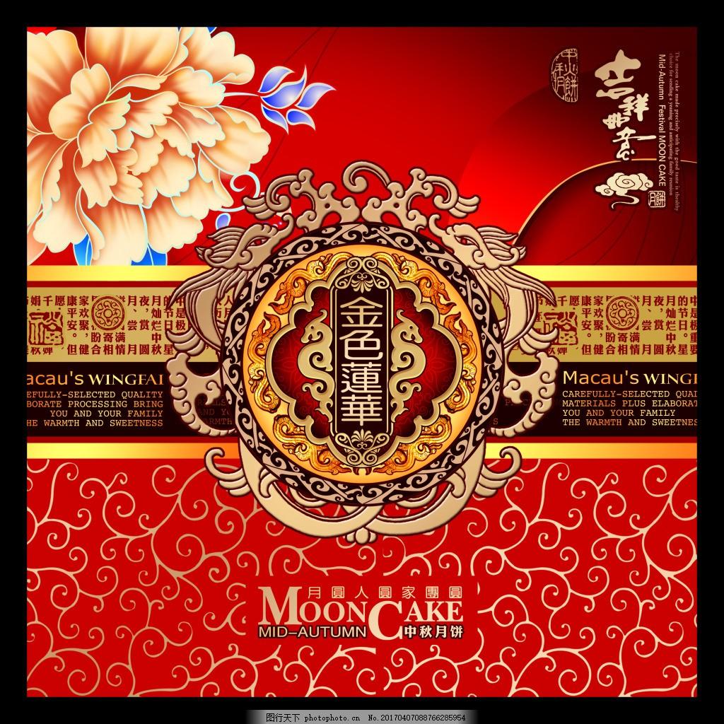 花朵 食品包裝盒 包裝 月餅盒 吉祥 中秋節 中秋月餅 月圓人圓家團員
