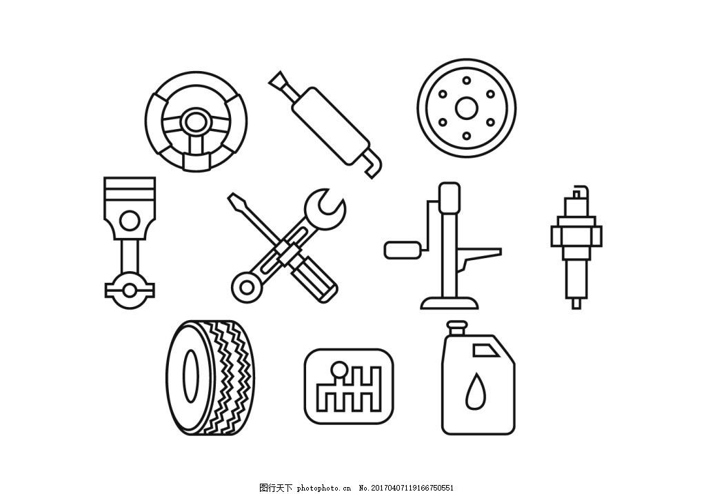 汽车零件手绘素材 汽车手绘零件 零件图标 轮胎 工具 矢量素材