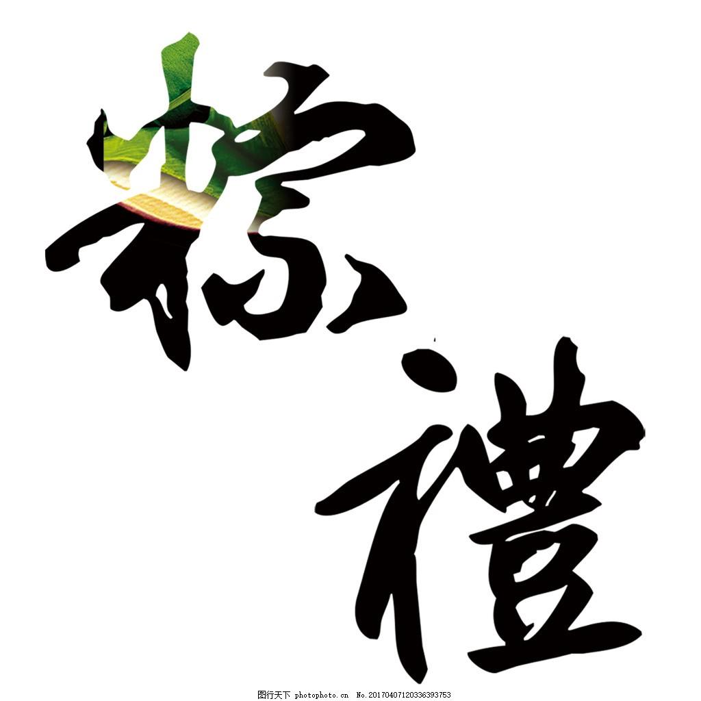 粽礼古风字体端午节