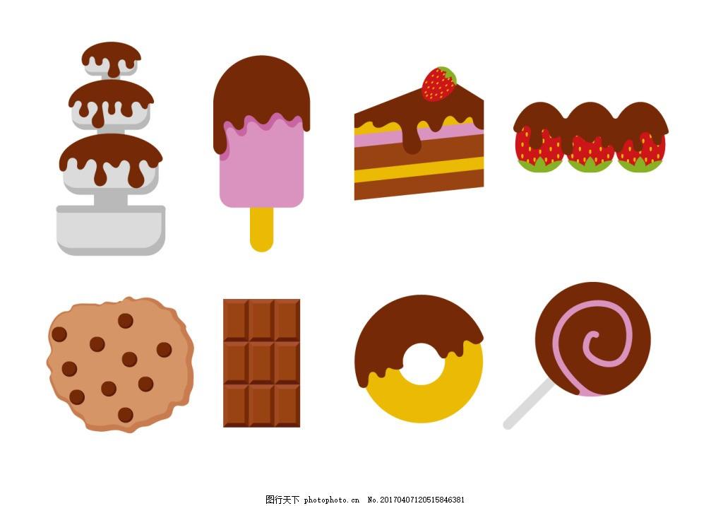巧克力食物图标矢量,扁平化食物 美食 美食插画 矢量