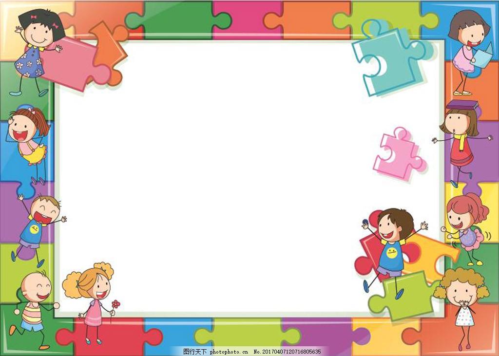 卡通可爱边框 卡通 奖状 可爱 框