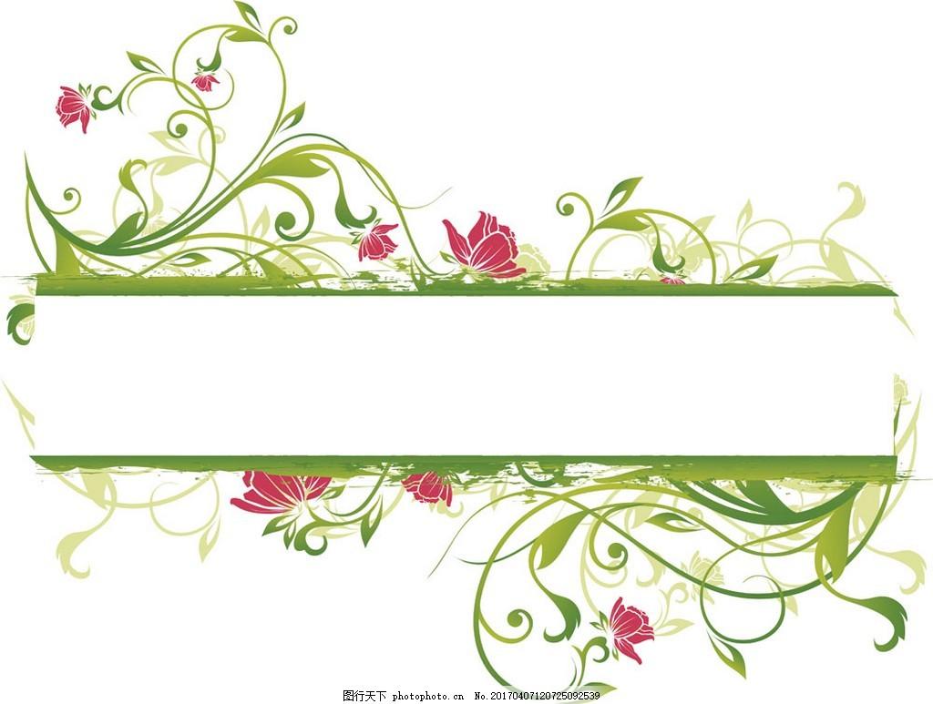 长方形边框植物花纹图片