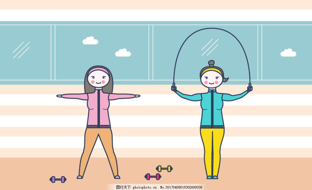 扁平化手绘健身插画 运动插画 手绘插画 扁平化插画 跳绳