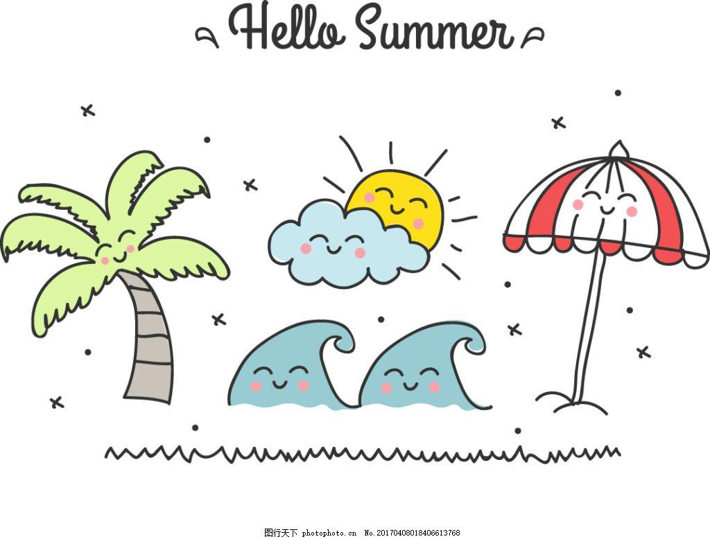 夏季插画 手绘插画 夏季 夏日 矢量素材 椰树 伞 海浪 太阳