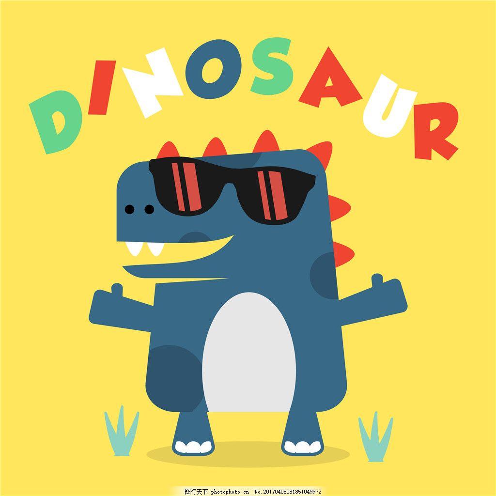 卡通恐龙矢量图 可爱 儿童手绘图 动物背景图案 画芯装饰 抱枕设计