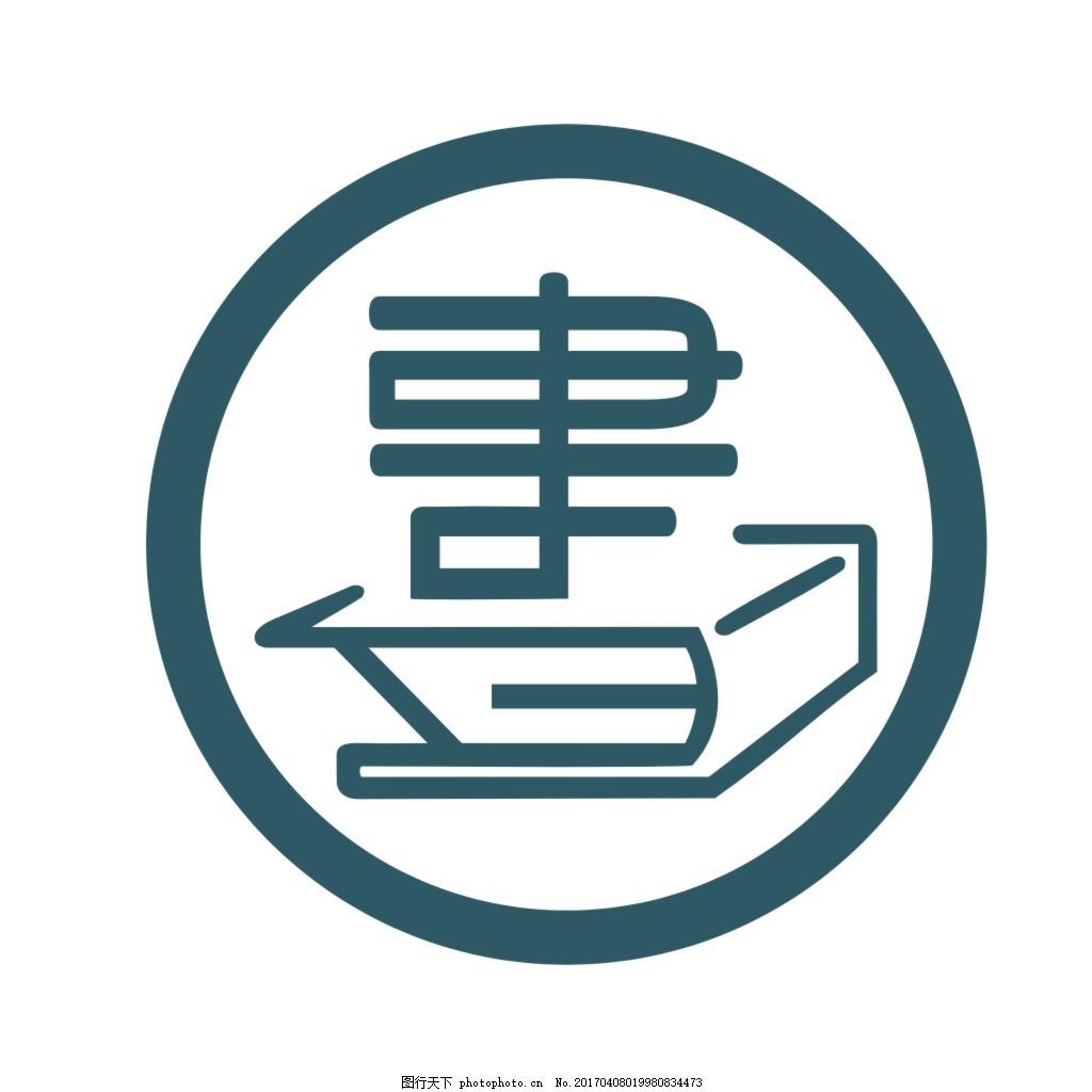 书字logo 书 书本图片