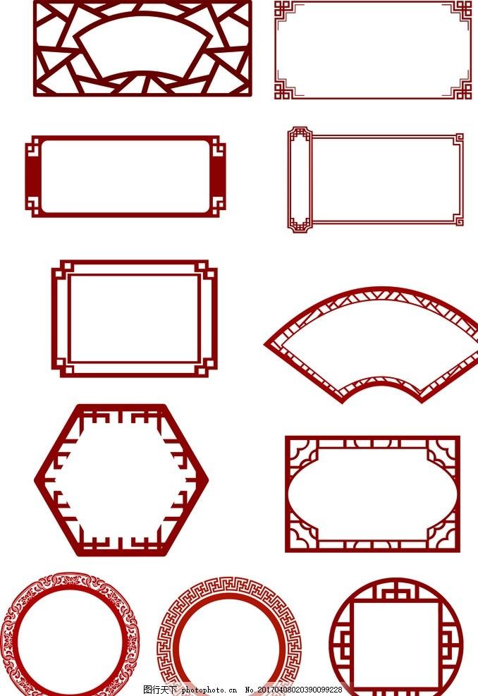 矢量红色边框 矢量红色造型 花纹 异形 圆形 长方形边框 设计 底纹