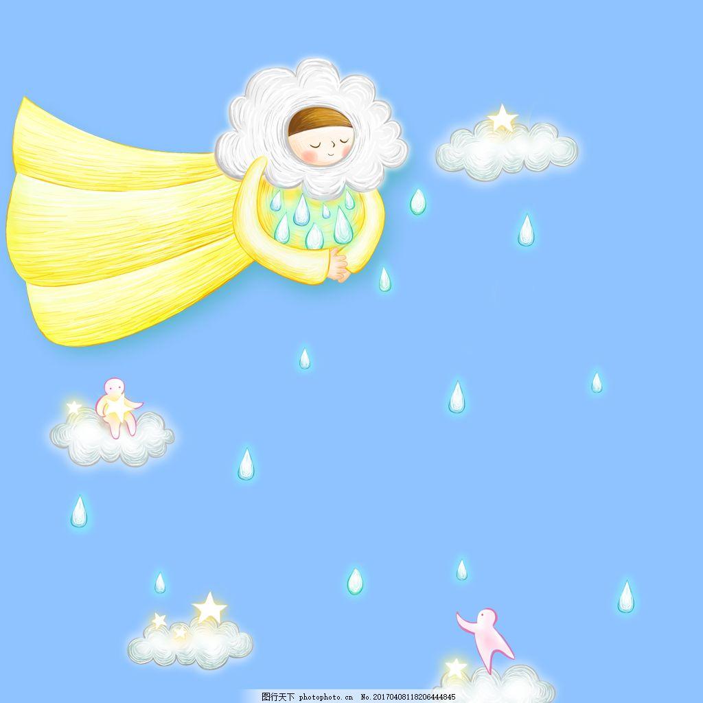 卡通下雨天 白云 雨姑娘