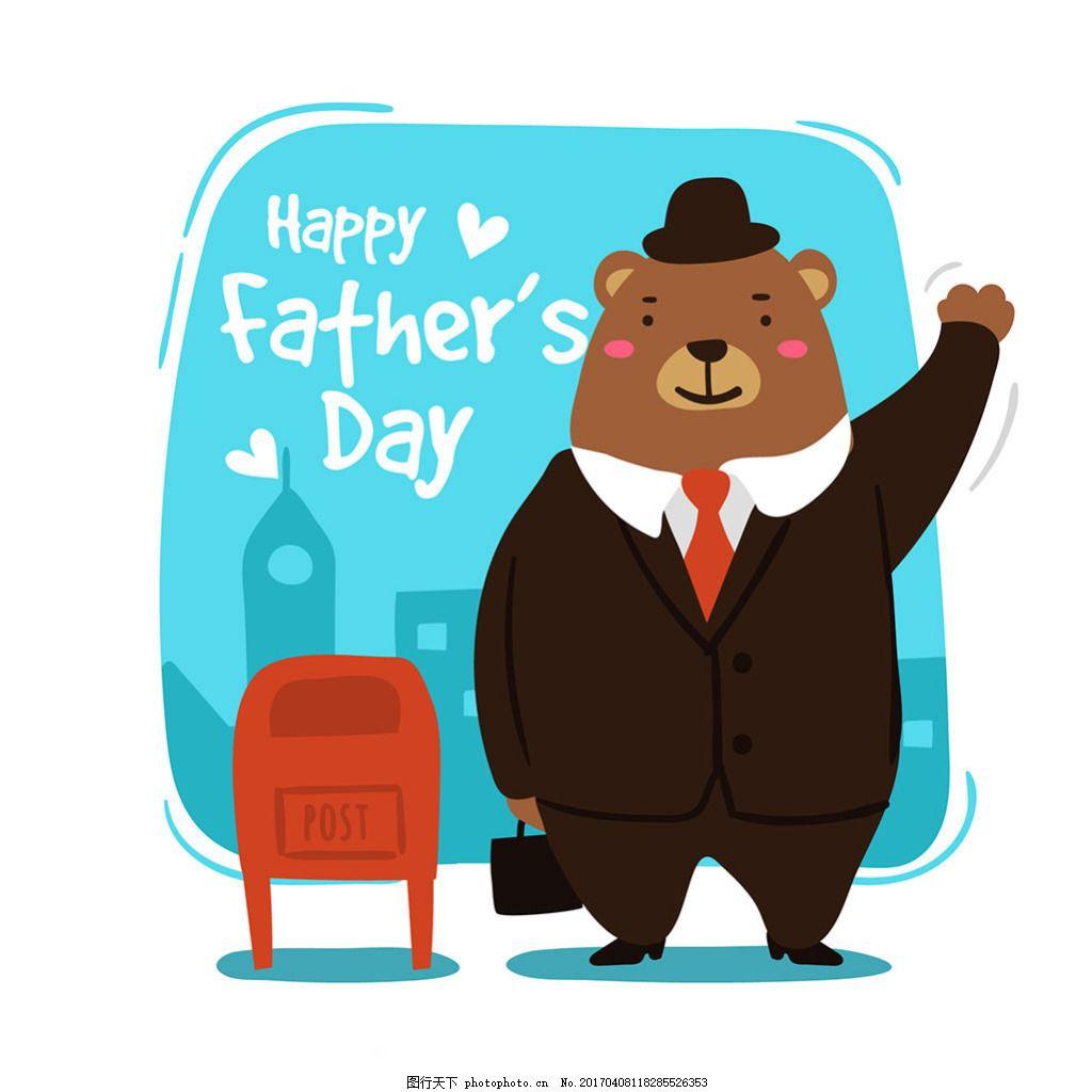手绘可爱的小熊父亲节背景