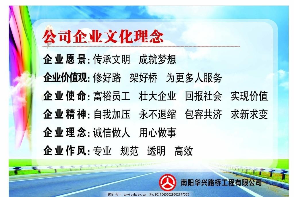 公路局理念 公路局 公路标志 公路局版面 公路 设计 广告设计 广告