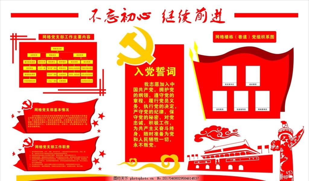 党建展板 走廊 党建 入党誓词 文化墙 异形 造型 矢量 展板 党支部