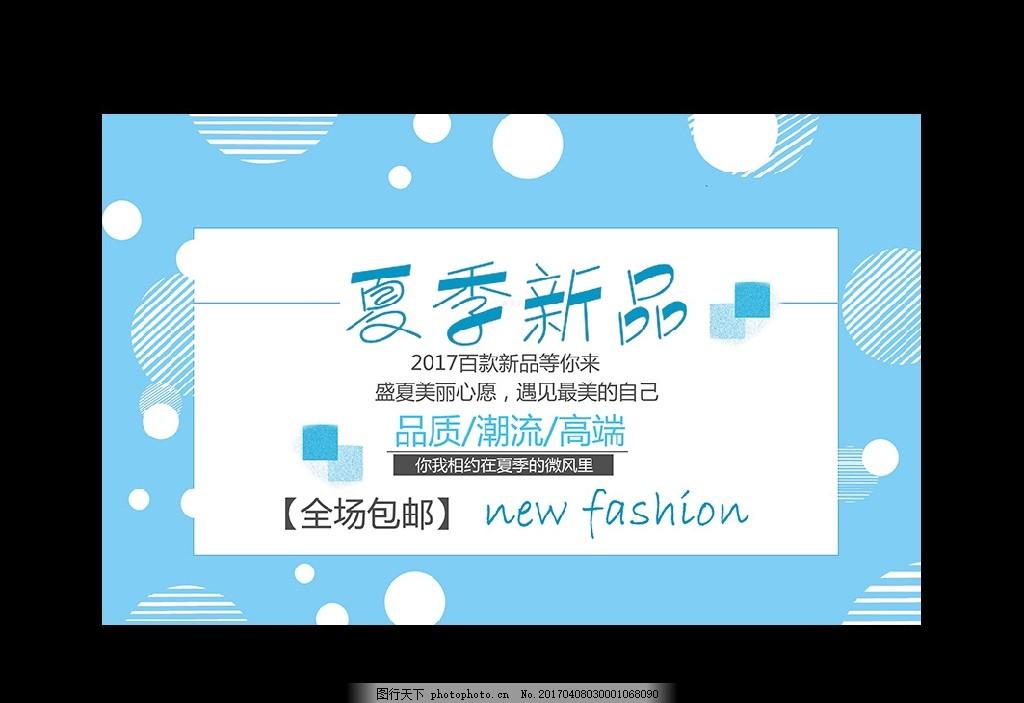 夏季新品 新品上市 新品海报 夏季促销 夏装上市 夏天海报 新品上新