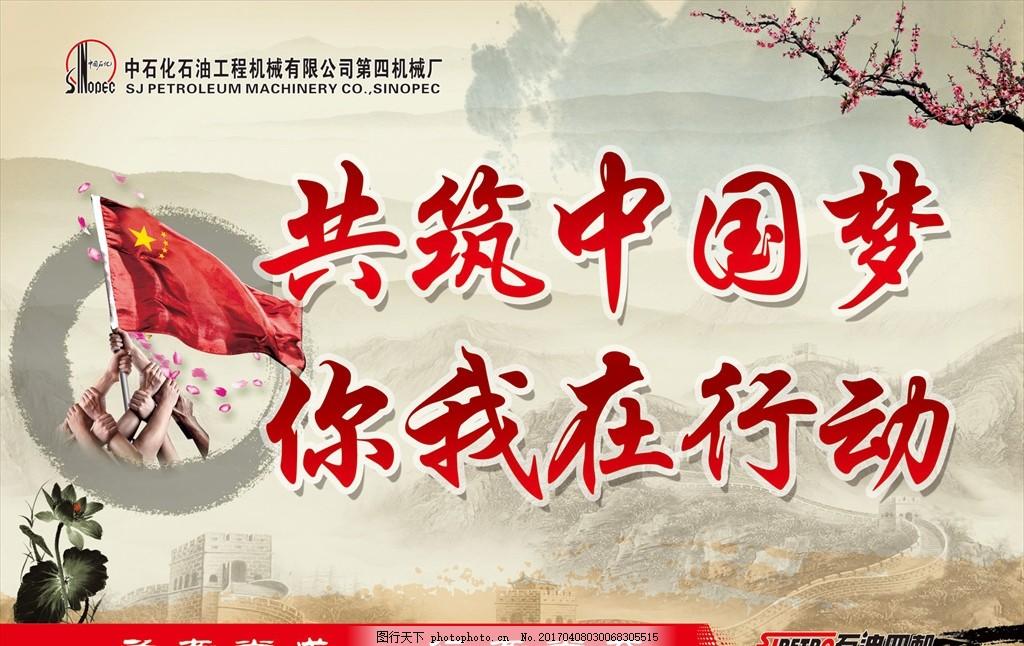 文明创建 中国梦 文明城市 文明城市创建 文明标语 文明口号 创建文明