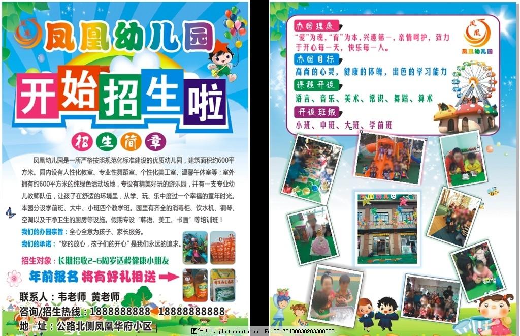 幼儿园招生广告宣传单