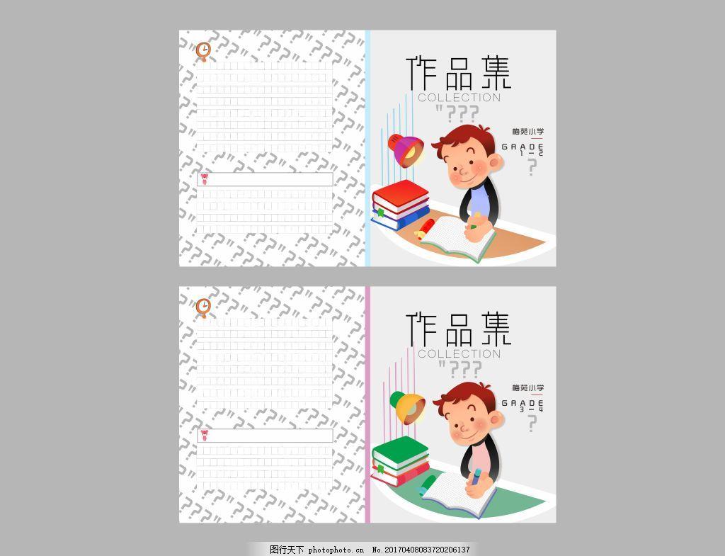 简单小清新作品集画册封面 作文本 卡通 书籍