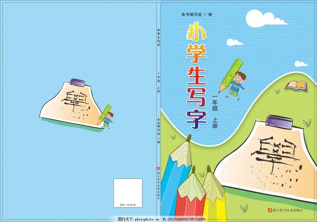 小学生写字封面 小学书籍 卡通人物 写字 动画 铅笔