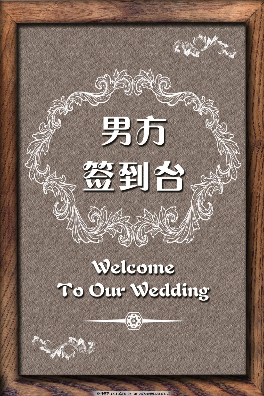复古棕色木头相框欧式花纹婚礼签到牌
