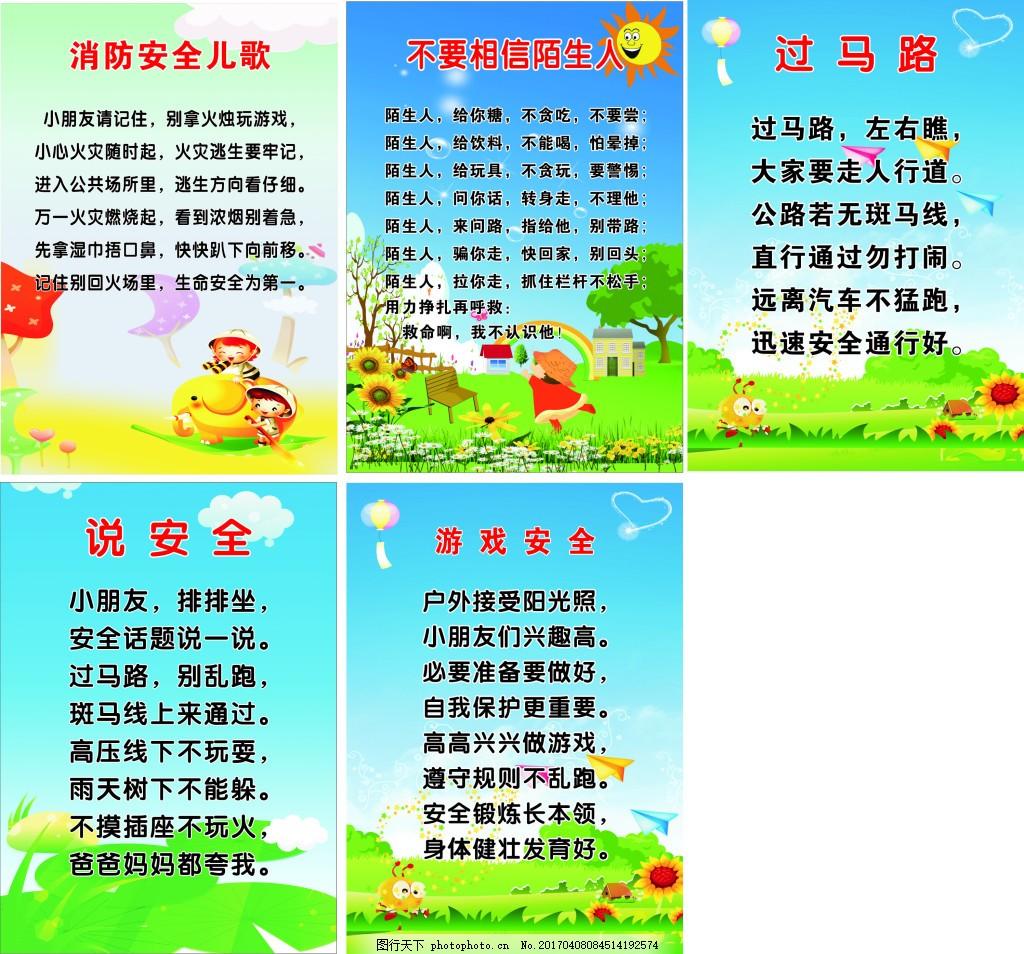 阳光幼儿园版面 幼儿园 安全教育 写真 宣传 消防安全儿歌 不要相信