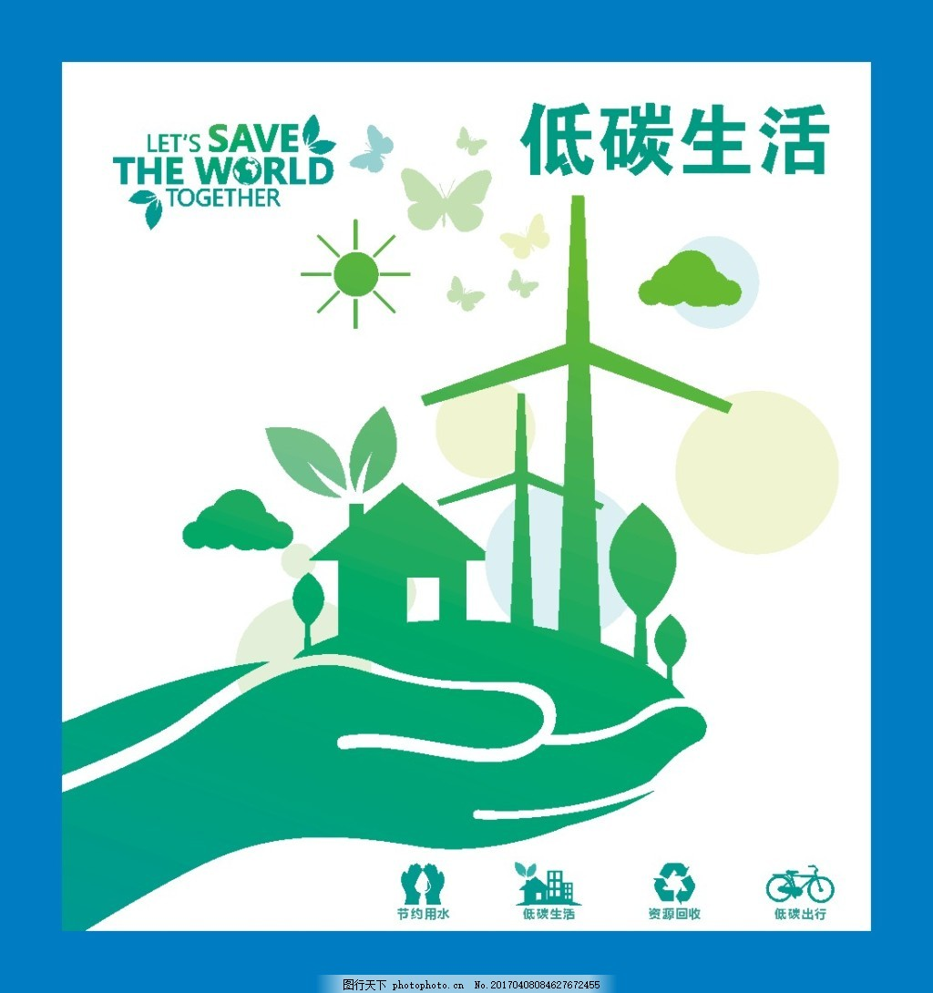 环保节约海报 公益展板模板 低碳生活模板 保护环境 爱护家园 绿色图片