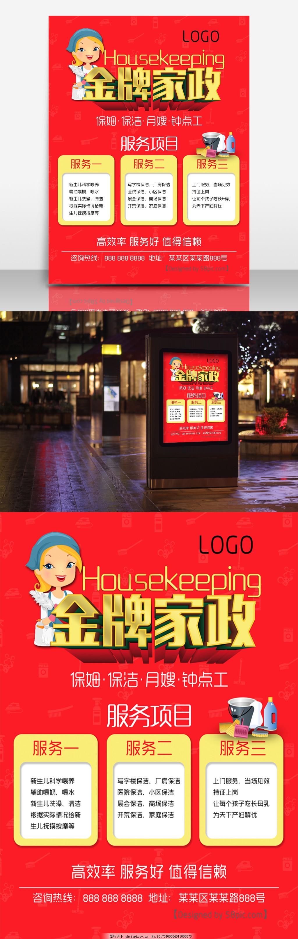 红色金牌家政公司宣传海报 服务项目 女人 工具 金色 底纹图片