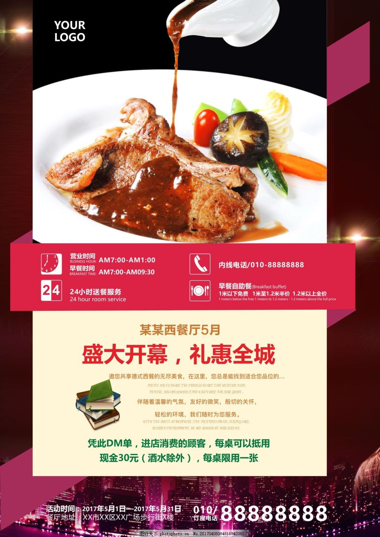 西餐厅开业钜惠海报图片