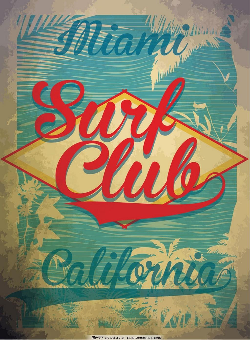 水墨椰子树图案 水墨植物叶子 海报