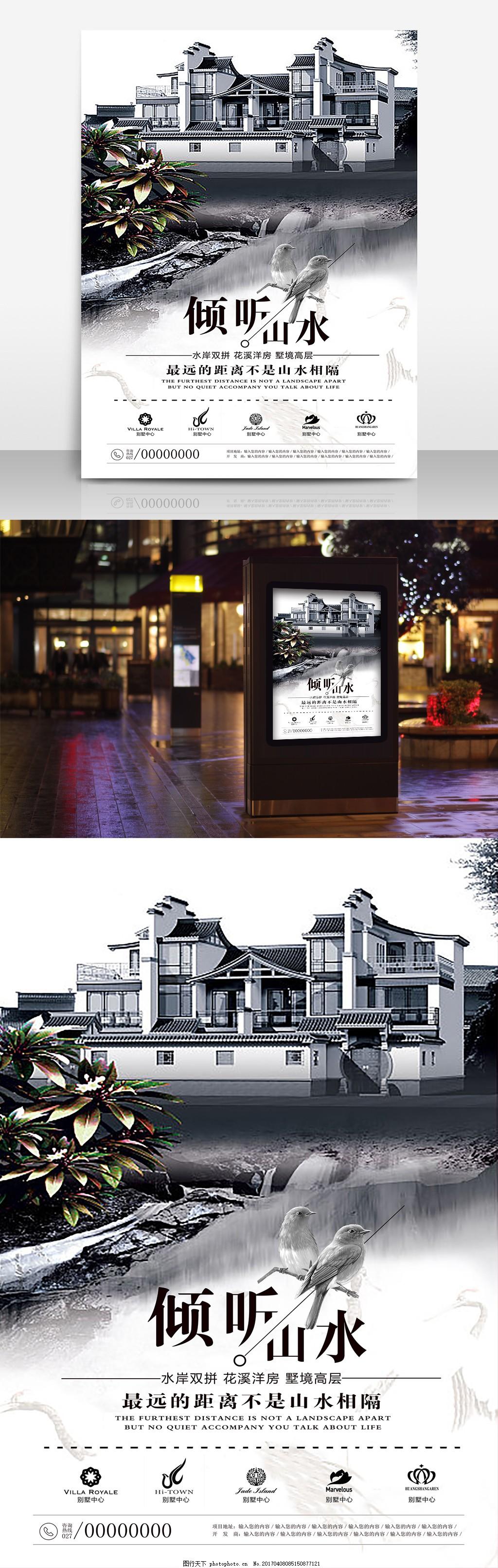 房地产创意海报设计 海报 展板 高炮 户外 房地产别墅 房地产海报