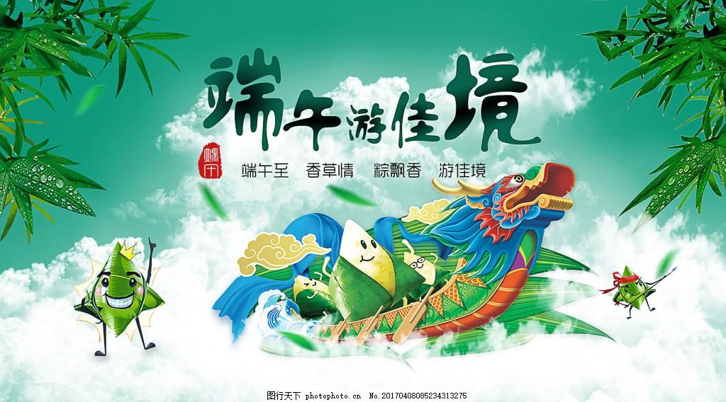 端午节粽子龙舟海报 赛龙舟 端午旅游 古风 绿色