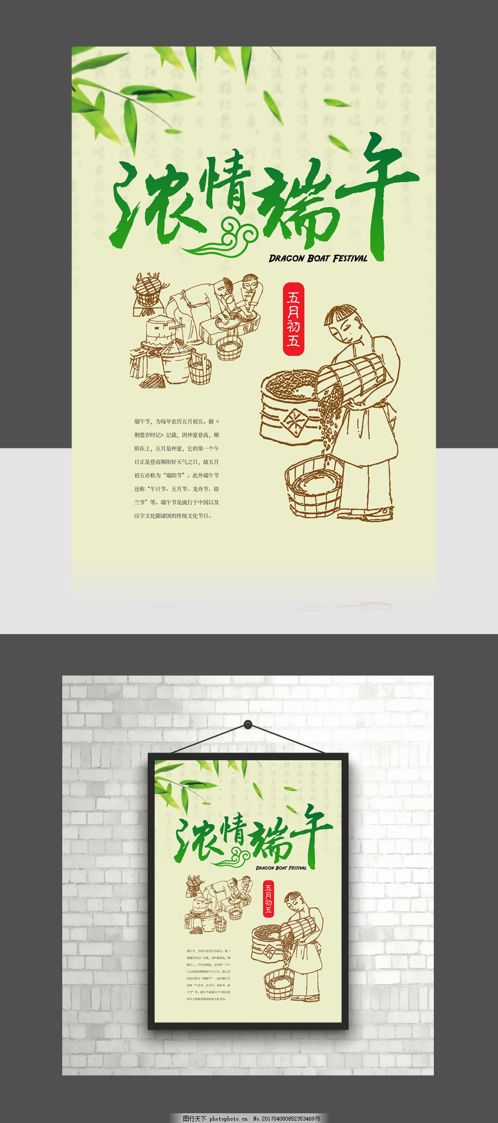 端午节 端午节海报 端午节素材 端午节展板 海报排版设计 粽子节 竹叶