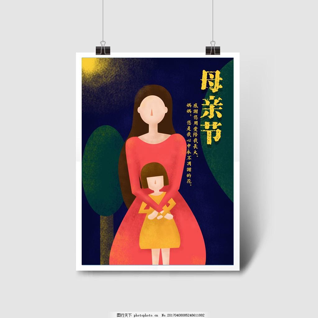 母亲节插画海报 母亲节海报 亲子 母女 妈妈 手绘插画 亲情