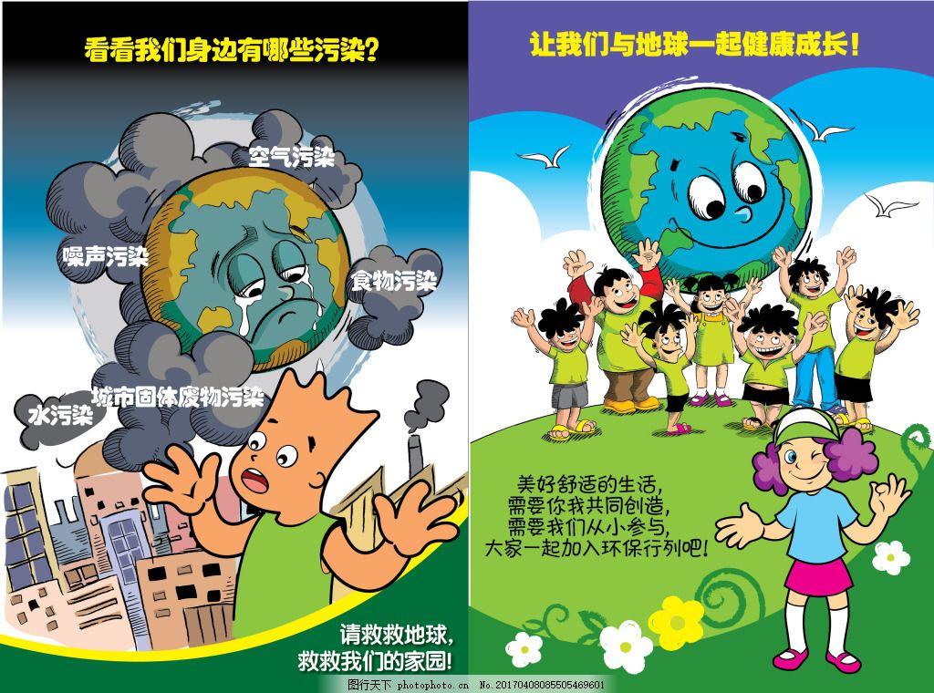 救救地球海报 环保宣传 保护地球 环保广告海报