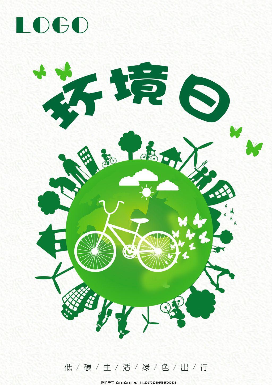 环境日海报 环保海报 绿色 保护环境 绿色出行 低碳出行 低碳生活